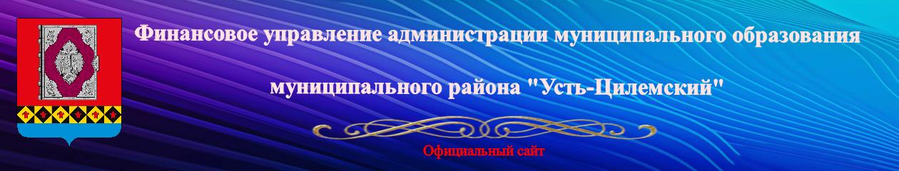 """Финансовое управление администрации муниципального образования """"Усть-Цилемский"""""""